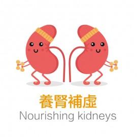 養腎補虛 (7)