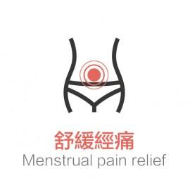補血暖宮 舒緩經痛