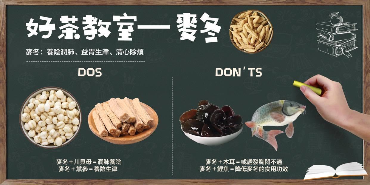 【好茶教室 —  麥冬dos & don'ts】