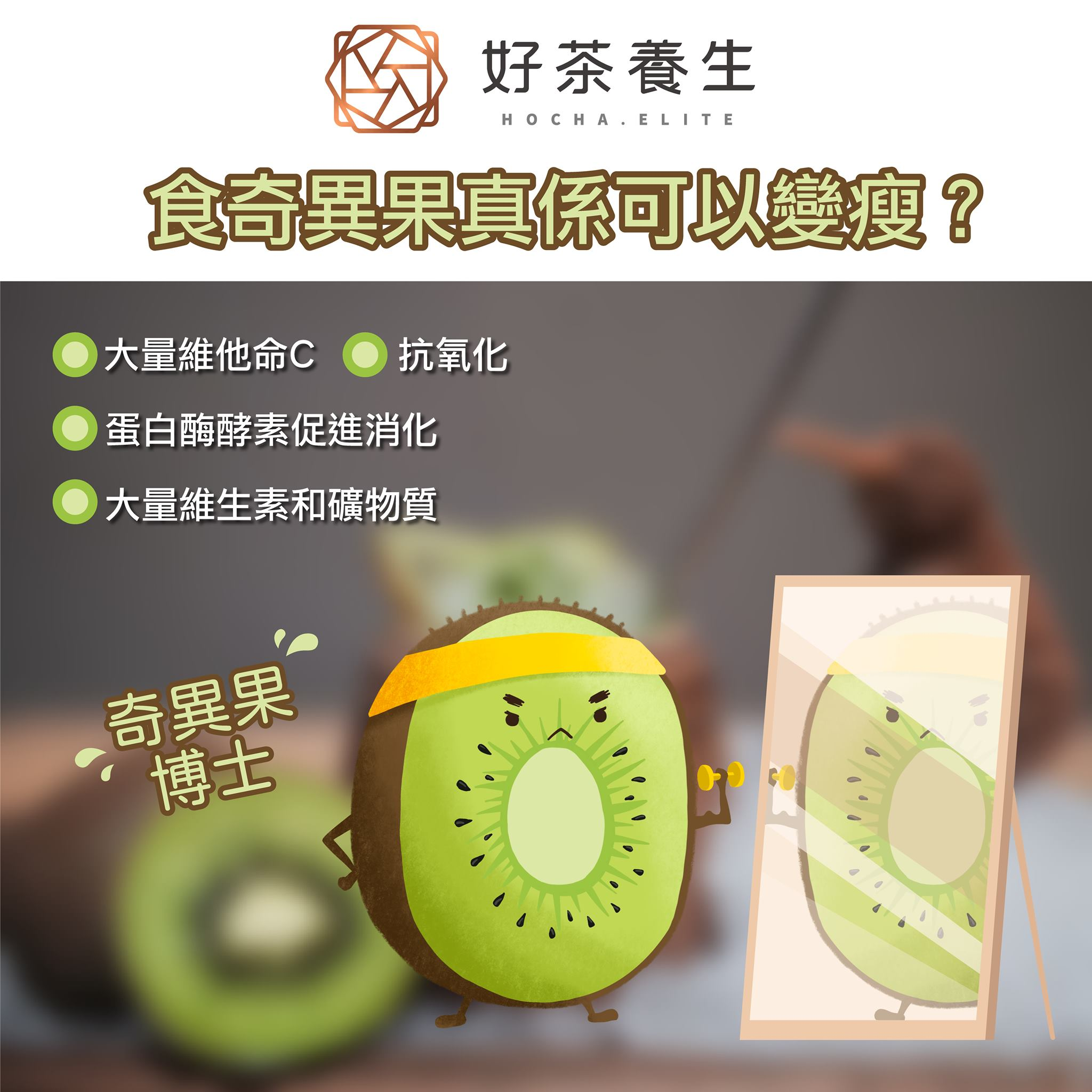 【食奇異果真係可以變瘦?】